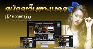 ufabet เว็บไซต์แทงบอล